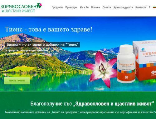 Електронен магазин на Здравословен и щастлив живот